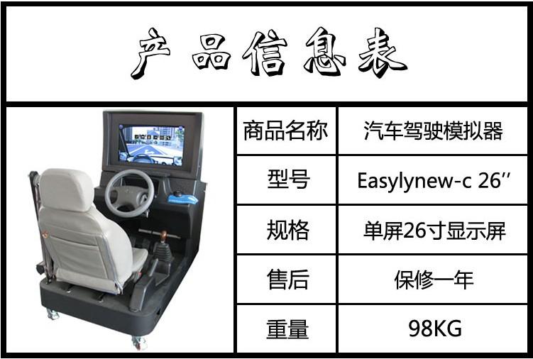 26寸汽车模拟器产品参数