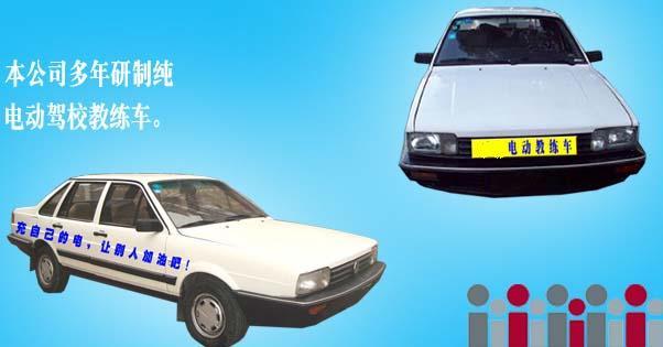 深圳驾校省钱之:捷达车改装电动教练车
