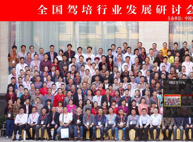 依时利新公司应邀参加全国驾培联合会(深圳)会议