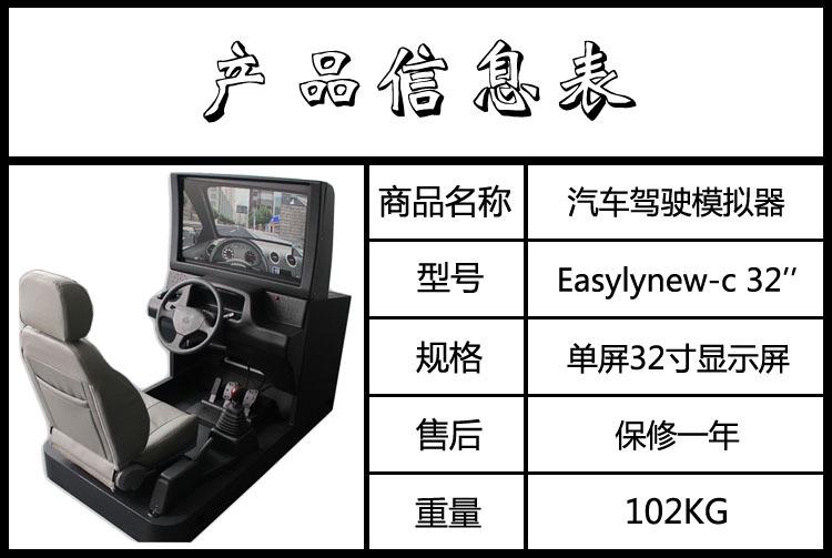 广东最新大屏26寸汽车驾驶模拟器 模拟器汽车训练机 厂家直销