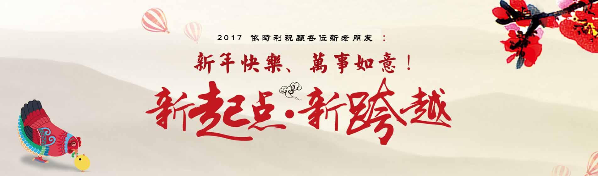 依时利2017年春节放假公告